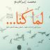ديـوان - لمـا كنـا لـ محمد إبراهيم