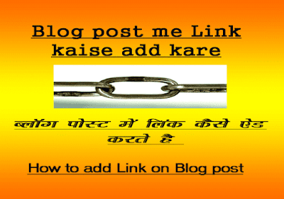 Blog-post-me-link-kaise-add-karte-hai