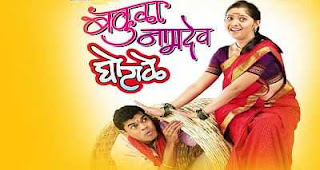 Bakula Namdev Ghotale 2007 Full Marathi Movie Download 300mb