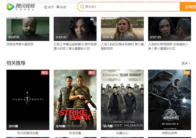 騰訊視頻免費看版權限制美劇