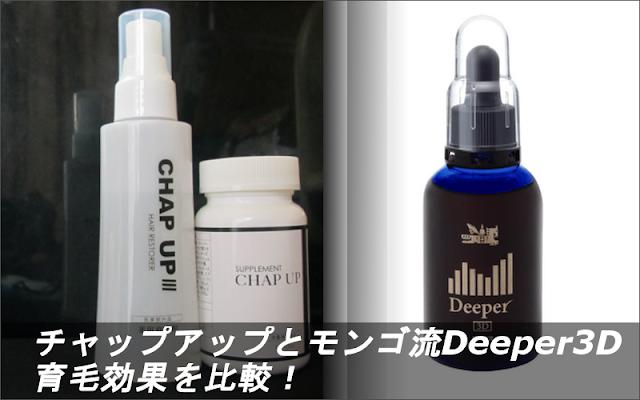 育毛剤チャップアップとモンゴ流Deeper3Dの育毛効果を比較!