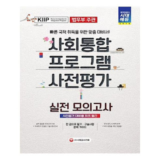2018 pdf with keys 2018 kiip level tests and integration program kiip level test is a pre test for assessing your korean proficiency before taking the kiip class the test consists of 2 fandeluxe Choice Image