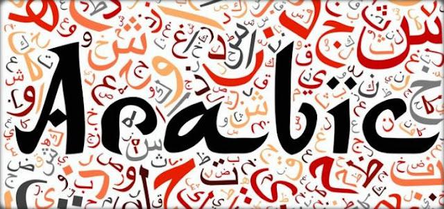 توزيع منهج اللغة العربية للمرحلة الاعدادية 2019