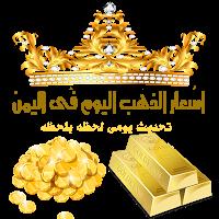 اسعار الذهب اليوم فى اليمن , متابعة سعر الذهب لحظه بلحظة