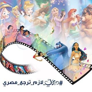 Disney should return Egyptian