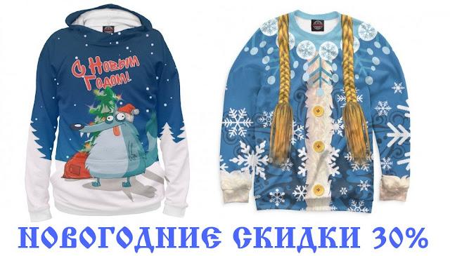 Likiru.ru - новогодние толстовки и свитшоны
