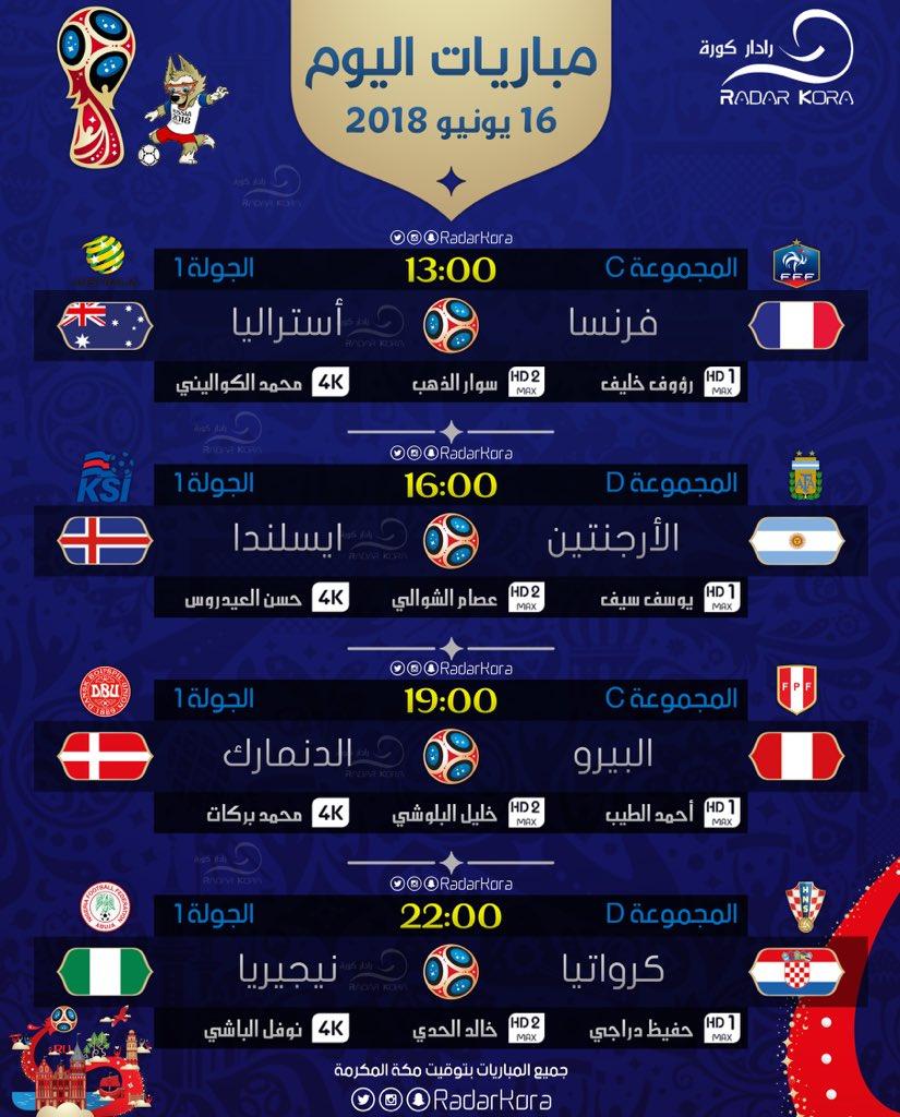 مواعيد مباريات اليوم السبت 16-6-2018 في كأس العالم روسيا