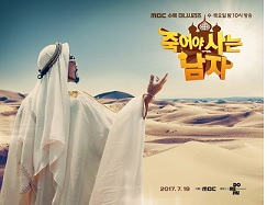Sinopsis Drama Korea Man Who Dies to Live