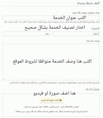 شرح إضافة خدمة في موقع خمسات