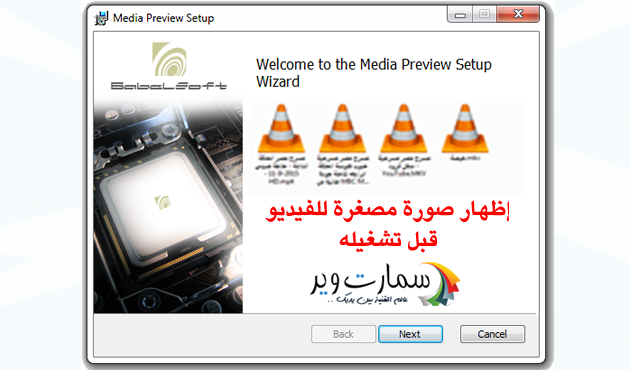حل مشكلة عدم ظهور مصغرات الفيديو ببرنامج Media Preview