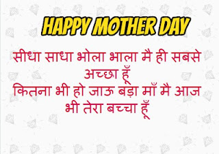 miss u mom quotes in hindi