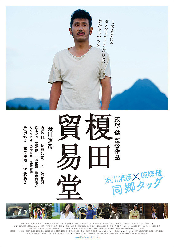 Sinopsis Enokida Trading Post / Enokida Boekido / 榎田貿易堂 (2018) - Film Jepang
