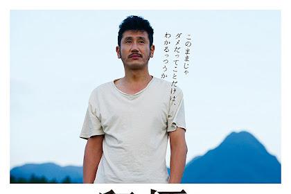 Enokida Trading Post / Enokida Boekido / 榎田貿易堂 (2018) - Japanese Movie