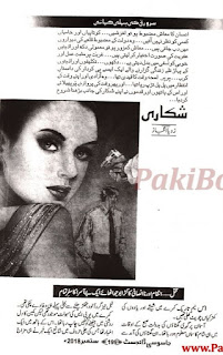 Shikari Novel By Zoya Ijaz