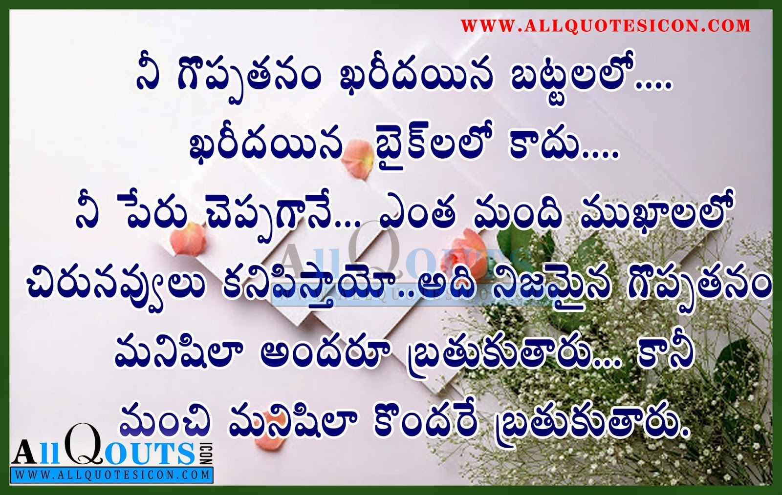 Swami Vivekananda Quotes Wallpapers In Kannada Telugu Inspiration Quotes And Sayings In Telugu Www