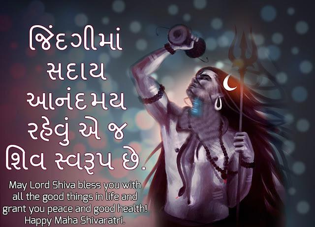 Gujarati Mahashivratri Quotes