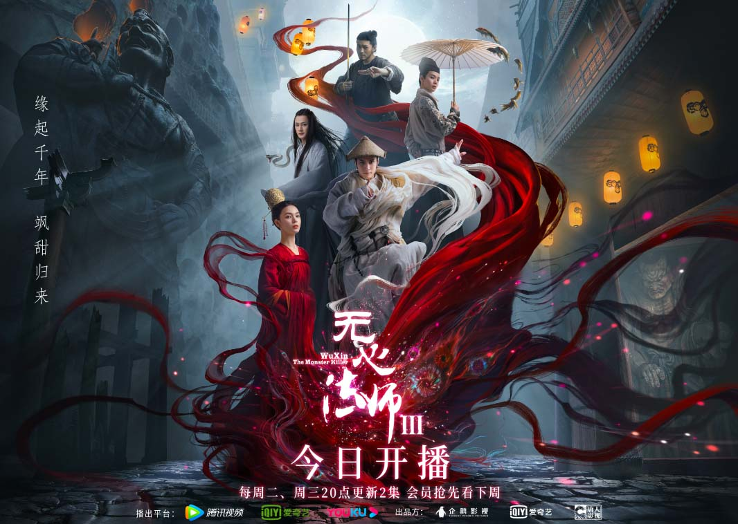 Nonton Download Wu Xin: The Monster Killer 3 (2020) Sub Indo