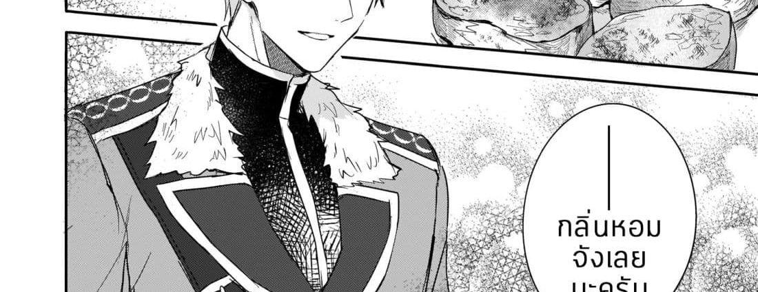 อ่านการ์ตูน Skill Daidokoro Shoukan wa Sugoi! Isekai de Gohan Tsukutte Point Tamemasu ตอนที่ 7 หน้าที่ 43