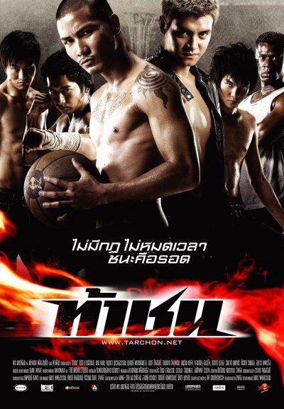 Fire Ball ท้าชน HD 2008