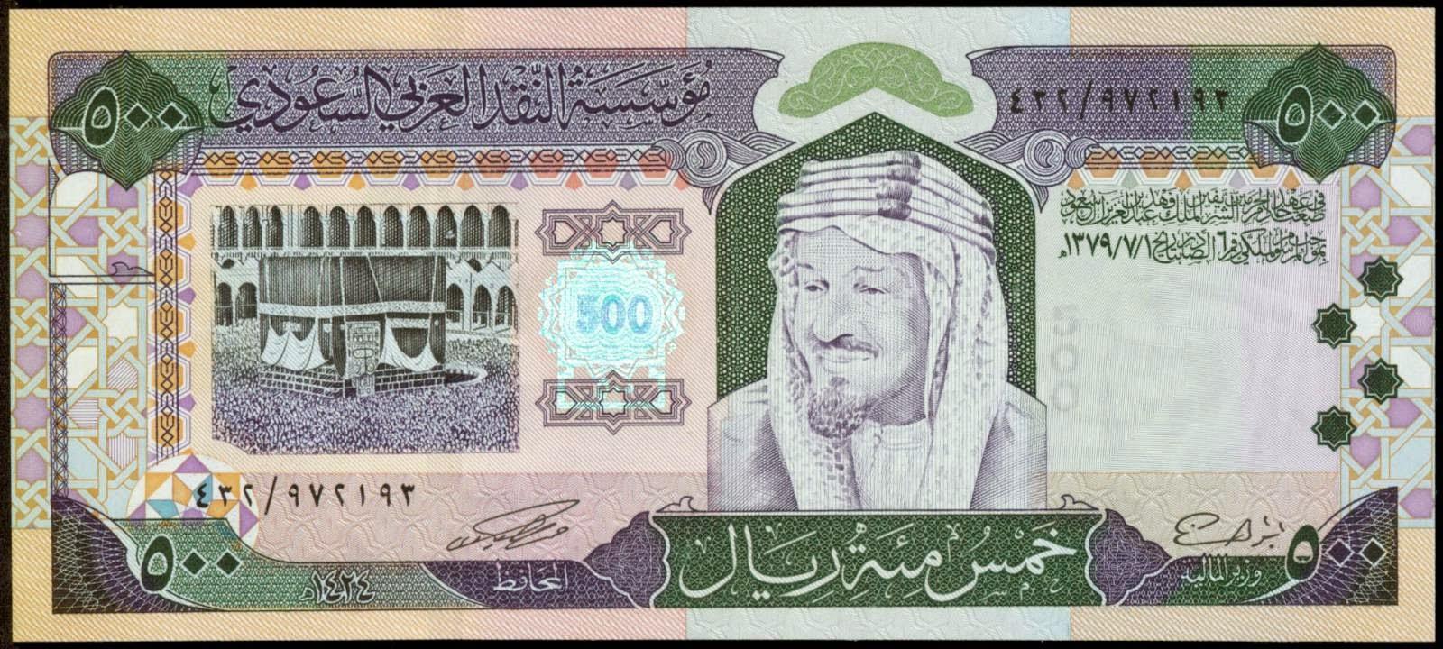 Saudi Arabia banknotes 500 Saudi Riyals note 2003 King Abdul-Aziz