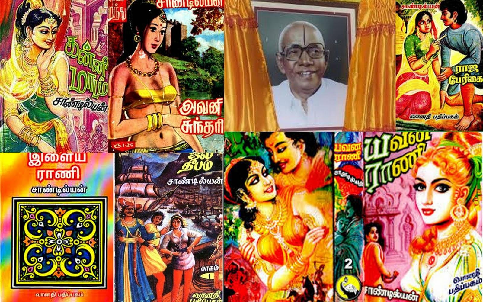 Tamil pdf famous novels