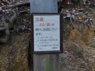 獅子窟寺ハイキング 猿 注意