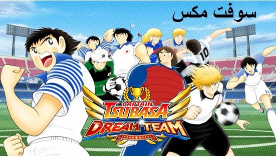 تحميل لعبة كابتن ماجد للكمبيوتر والاندرويد Captain Tsubasa: Dream Team