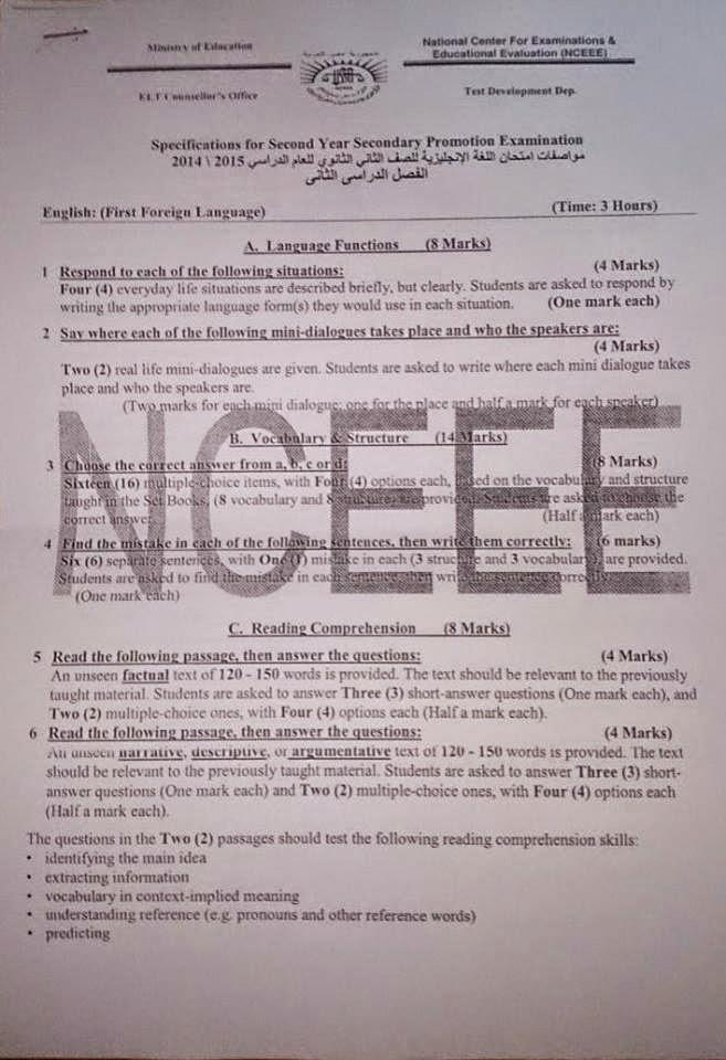 مواصفات امتحان اللغة الإنجليزية للصف الثانى الثانوى - ترم ثانى2015 المنهاج المصري 10891957_15950728407