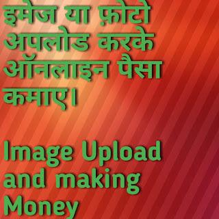 Earning photo image