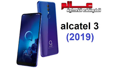 الكاتيل alcatel 3 نسخة 2019