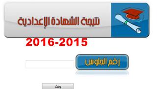 نتيجة الشهادة الإعدادية 2016 في محافظة الإسكندرية الترم الأول