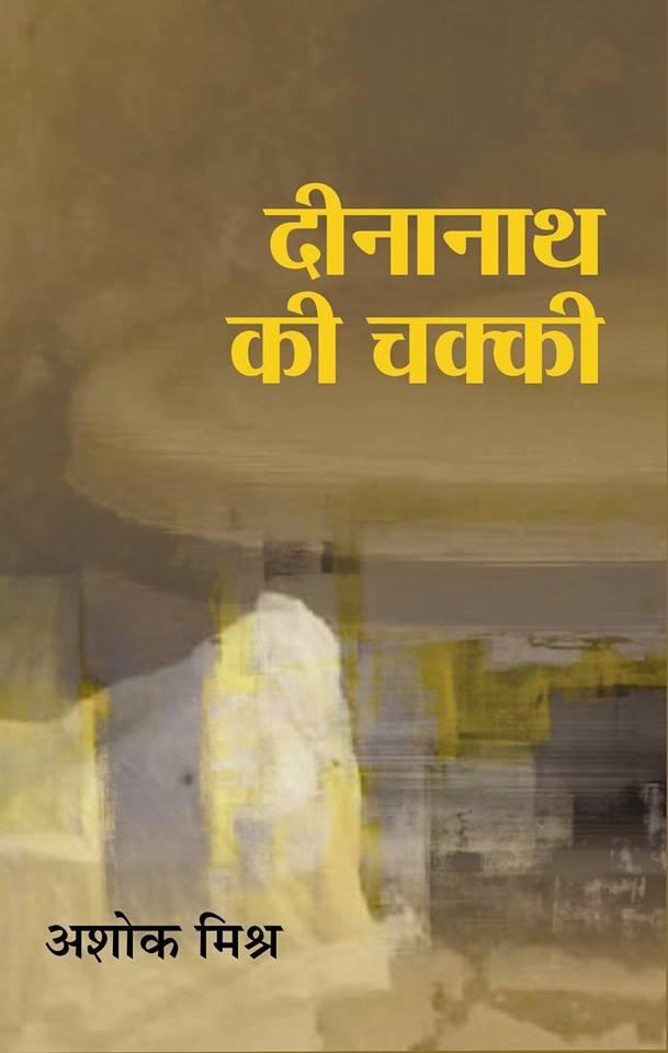 दीनानाथ की चक्की: अशोक मिश्र