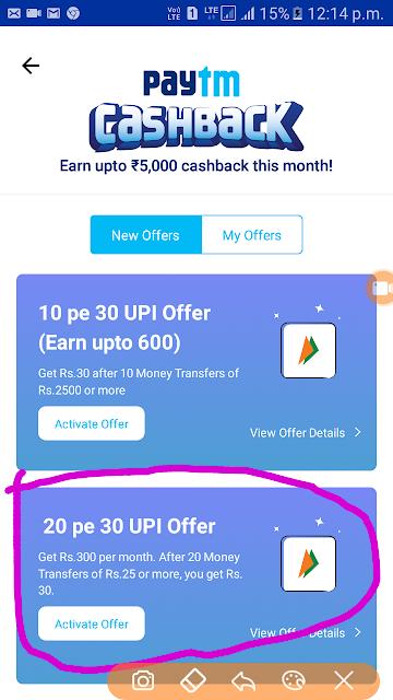 Paytm cashback screen image