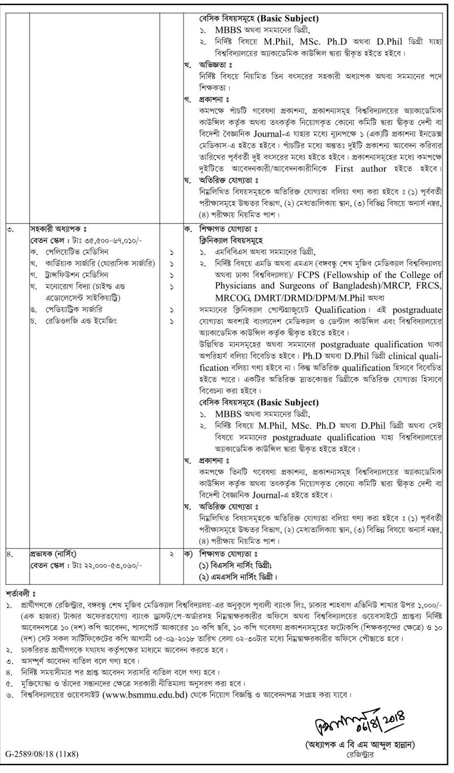 Bangabandhu Sheikh Mujib Medical University (BSMMU) Job Circular 2018 Job Circular 2018