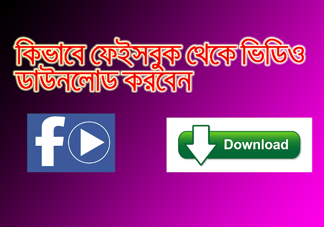 how to download facebook videos,how to download facebook videos in mobile without any software,facebook video download,how to download facebook videos on android,download facebook video,download facebook videos,how to save a video from facebook to your phone,how to download facebook video,facebook video downloader,how to download facebook videos on iphone,facebook video,facebook, ফেসবুক,ভিডিও ডাউনলোড,ভিডিও,ডাউনলোড,কিভাবে ডাউনলোড করব,ফেসবুকে ভিডিও লাইভ,মোবাইল,কিভাবে,ফেসবুক ডাউনলোডার,ডাউনলোড ফেসবুক ভিডিও,কিভাবে ফেইসবুক,ফেসবুক ডাউনলোড,,download facebook video, download facebook video online, download facebook video hd, download facebook video android, download facebook video to mp3, download facebook video private, download facebook video chrome extension, download facebook video high quality, download facebook video online hd, download facebook videos 1080p, download facebook videos - downvids.net, download facebook video iphone, download facebook video to mp4, download facebook video downloader apk, download facebook video to computer, download facebook video saver, download facebook videos app, download facebook video audio, download facebook video app, download facebook video as mp3, download facebook video apk, download facebook video app iphone, download facebook video android app, download facebook video as mp4, download facebook video addon, download facebook video ads, download facebook video as gif, download facebook video app ios, download facebook video album, download facebook video and trim, download facebook video add on chrome, download facebook video add on firefox, download facebook video and audio mp4 mp3, download facebook video by link, download facebook video blob, download facebook video browser, download facebook video by changing url, download facebook video best quality, download facebook video blob url, download facebook video by chrome, download facebook video by idm, download facebook video by id, download facebook video best, download face