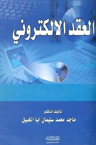 تحميل كتاب مذكرات قانونية