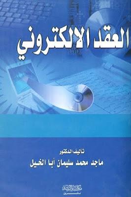 كتاب العقد الالكتروني pdf لـ الدكتور ماجد محمد سليمان
