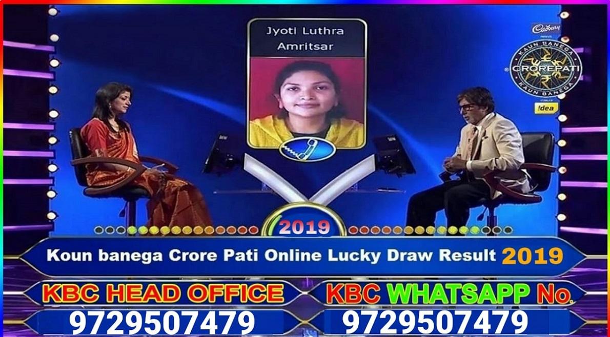 jio kbc lucky winner 2019 kbc lottery winner 2019 kbc check online