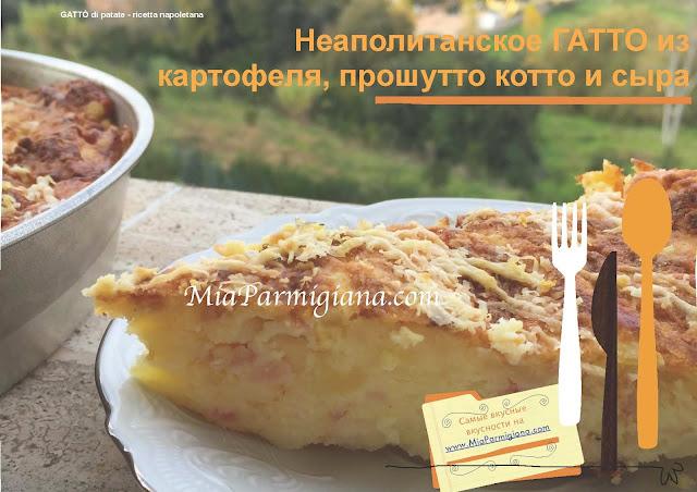 Неаполитанское ГАТТО или картофельный пирог с прошутто
