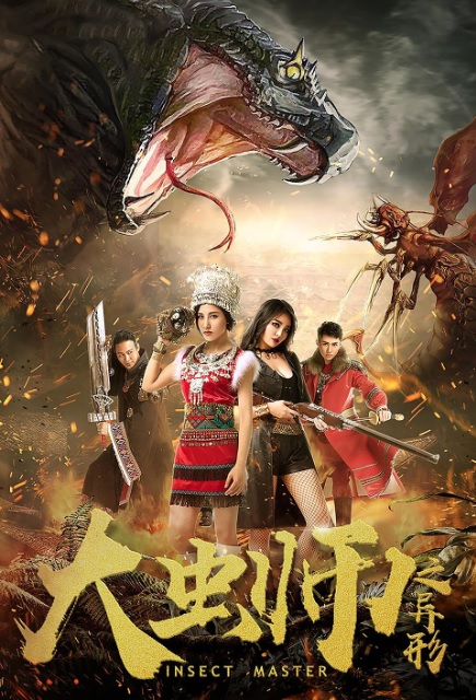 Insect Master (2019) Chinese 200MB HDRip 480p