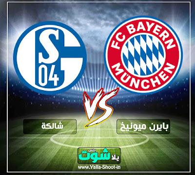 رابط بث حي مشاهدة مباراة بايرن ميونخ وشالكة بث مباشر اليوم 9-2-2019 في الدوري الألماني