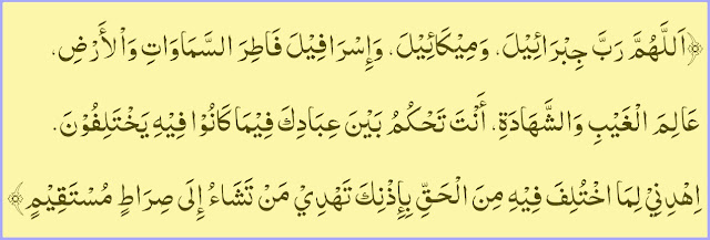 Doa Iftitah Kelima