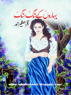 Baharon Ke Sang Sang by Iqra Sagheer Ahmed PDF