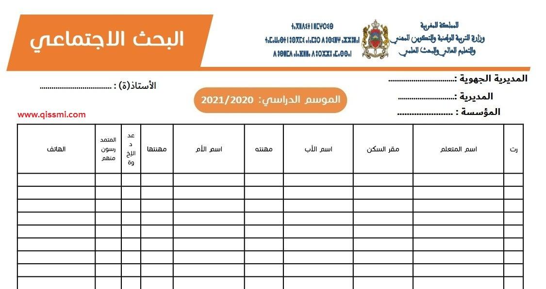 مطبوع البحث الاجتماعي للموسم الدراسي 2020-2021 (عربية)