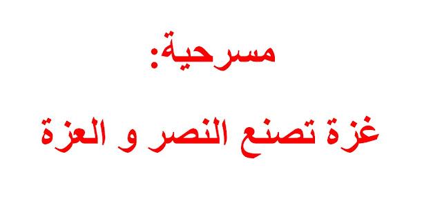 مسرحية: غزة تصنع النصر و العزة