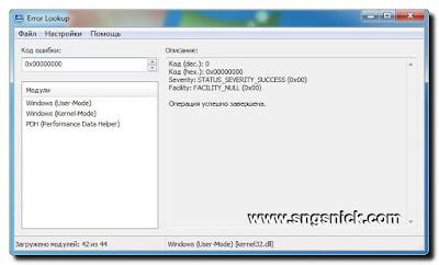 Error Lookup 2.3.1 - Интерфейс программы