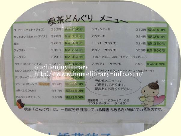 世田谷文学館 喫茶どんぐり メニュー