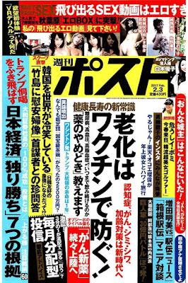 [雑誌] 週刊ポスト 2017年02月03日号 [Shukan Post 2017-02-03] Raw Download