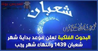 البحوث الفلكية تعلن موعد بداية شهر شعبان 1439 وانتهاء شهر رجب 2018