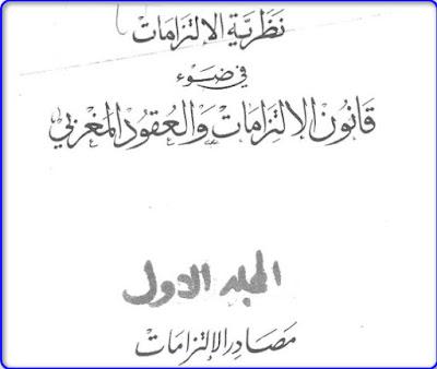 كتاب نظرية الالتزامات الكزبري الجزء الاول .pdf